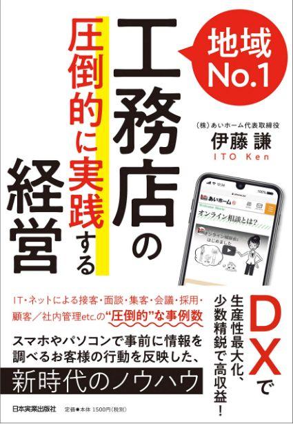 書籍「DXで生産性最大化、少数精鋭で高収益! 地域№1工務店の「圧倒的に実践する」経営」を読みました。