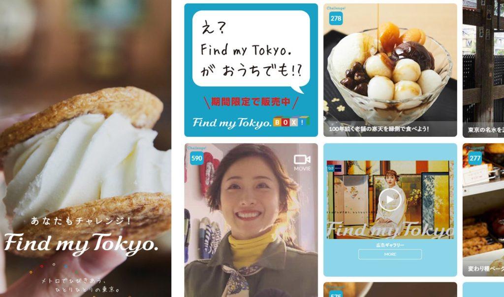 「東京メトロ」さんの「商品+体験」をセットで販売するECサイト(Shopify)