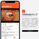 岐阜県可児市の「可児市AEDマップ」