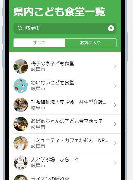 岐阜県こども食堂map