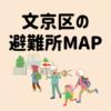 文京区の避難場所MAP