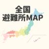 全国避難所MAP